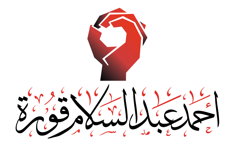 أحمد عبدالسلام قورة